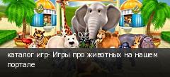 каталог игр- Игры про животных на нашем портале