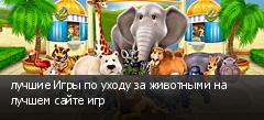 лучшие Игры по уходу за животными на лучшем сайте игр