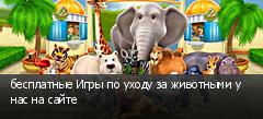бесплатные Игры по уходу за животными у нас на сайте