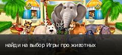 найди на выбор Игры про животных