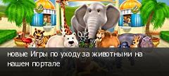 новые Игры по уходу за животными на нашем портале