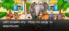 сайт онлайн игр - Игры по уходу за животными