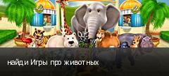 найди Игры про животных