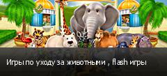 Игры по уходу за животными , flash игры
