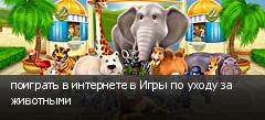 поиграть в интернете в Игры по уходу за животными