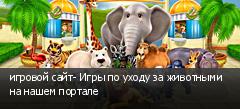игровой сайт- Игры по уходу за животными на нашем портале