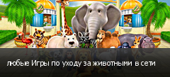 любые Игры по уходу за животными в сети