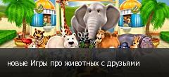 новые Игры про животных с друзьями