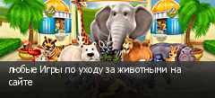 любые Игры по уходу за животными на сайте