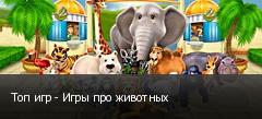 Топ игр - Игры про животных