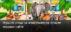 Игры по уходу за животными на лучшем игровом сайте
