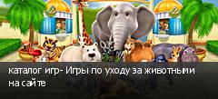 каталог игр- Игры по уходу за животными на сайте