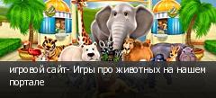 игровой сайт- Игры про животных на нашем портале