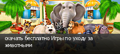 скачать бесплатно Игры по уходу за животными