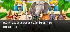 все клевые игры онлайн Игры про животных