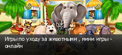 Игры по уходу за животными , мини игры - онлайн