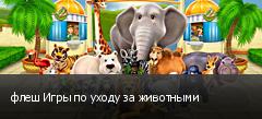 флеш Игры по уходу за животными