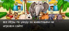 все Игры по уходу за животными на игровом сайте