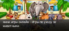 мини игры онлайн - Игры по уходу за животными