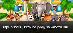 игры онлайн, Игры по уходу за животными
