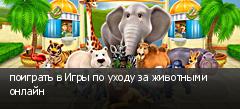 поиграть в Игры по уходу за животными онлайн