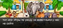 топ игр- Игры по уходу за животными у нас на сайте