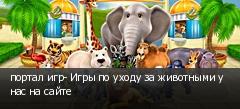 портал игр- Игры по уходу за животными у нас на сайте