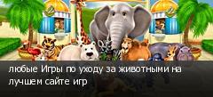 любые Игры по уходу за животными на лучшем сайте игр