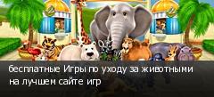 бесплатные Игры по уходу за животными на лучшем сайте игр