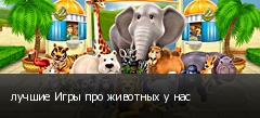 лучшие Игры про животных у нас