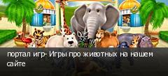 портал игр- Игры про животных на нашем сайте