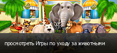 просмотреть Игры по уходу за животными