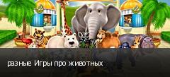 разные Игры про животных