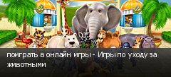 поиграть в онлайн игры - Игры по уходу за животными