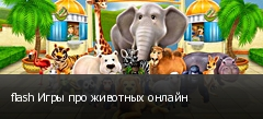 flash Игры про животных онлайн