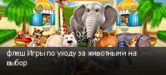 флеш Игры по уходу за животными на выбор
