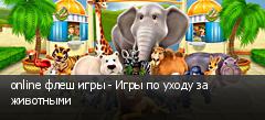 online флеш игры - Игры по уходу за животными