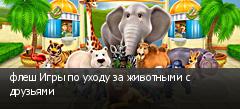 флеш Игры по уходу за животными с друзьями