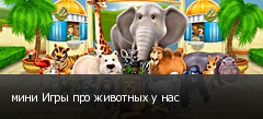 мини Игры про животных у нас