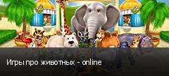 Игры про животных - online
