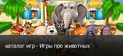 каталог игр - Игры про животных