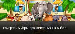 поиграть в Игры про животных на выбор