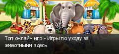 Топ онлайн игр - Игры по уходу за животными здесь