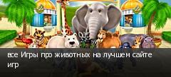 все Игры про животных на лучшем сайте игр