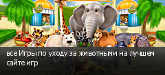 все Игры по уходу за животными на лучшем сайте игр
