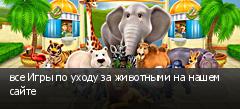 все Игры по уходу за животными на нашем сайте