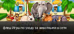 флеш Игры по уходу за животными в сети