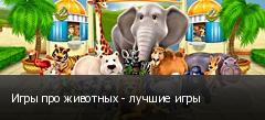 Игры про животных - лучшие игры
