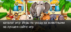 каталог игр- Игры по уходу за животными на лучшем сайте игр