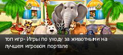 топ игр- Игры по уходу за животными на лучшем игровом портале